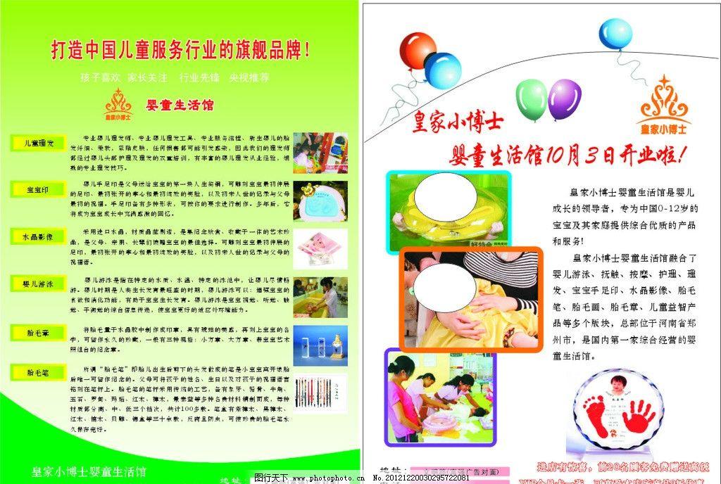 彩页宣传单 宣传单 背景 标志 游泳 胎毛章 绿色 理发 气球 dm宣传单