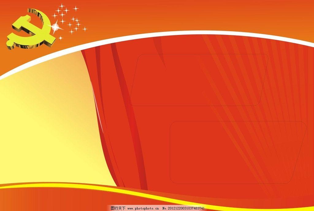 国旗背景 国旗 党徽 背景 板面 国旗展板背景图 矢量 cdr 其他设计