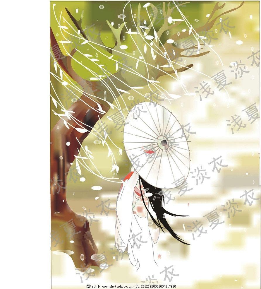 柳絮 古风 美女 柳树 背影 唯美 飘渺 梦幻 古代 女子 纸伞 其他设计