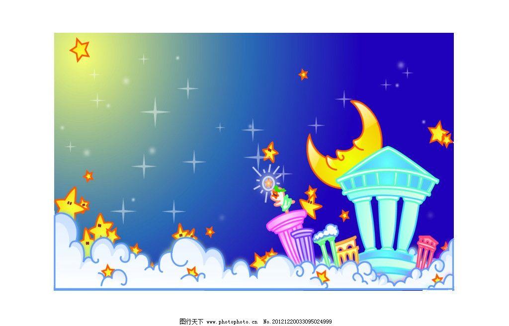 梦幻背景 卡通背景 卡通月亮 卡通房子 卡通星星 云朵 亭子 psd分层
