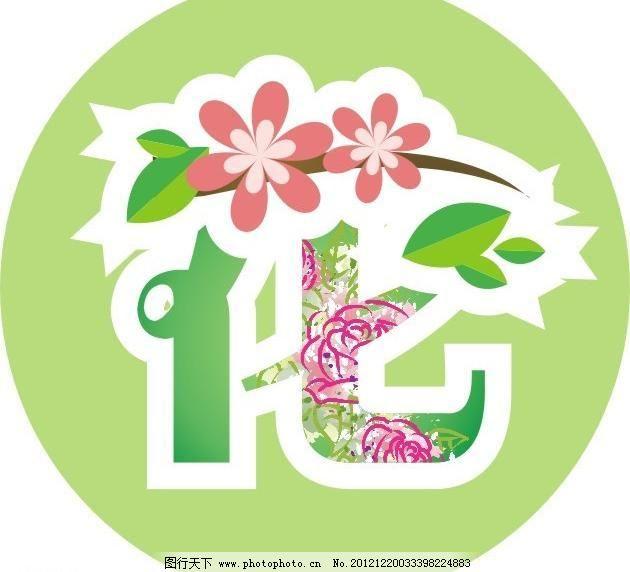 艺术字图片,艺术字图片免费下载 标识标志图标 花 花