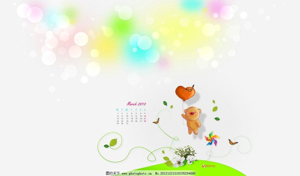 梦幻卡通 梦幻 卡通 彩色 小熊 气球 蝴蝶 风车 壁纸 动漫人物 动漫