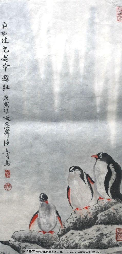 秦汉胡同名家书画作品 秦汉胡同 名家 书画      水墨 国画 企鹅 绘画