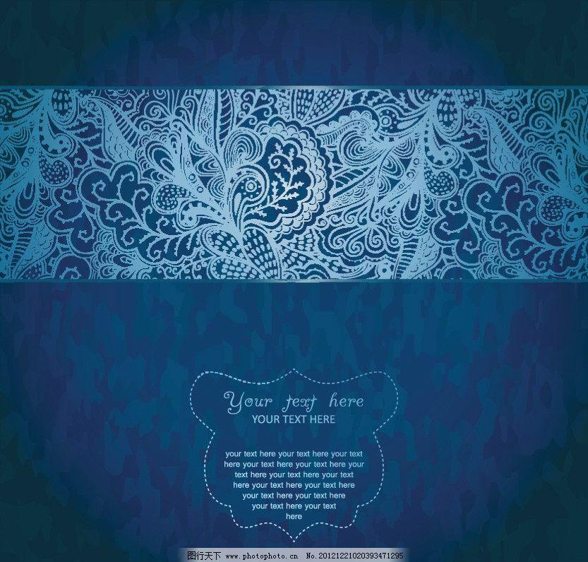 蓝色花纹 花纹 花边 卡片 古典花纹 欧式花边 欧式边框 时尚花纹 墙纸