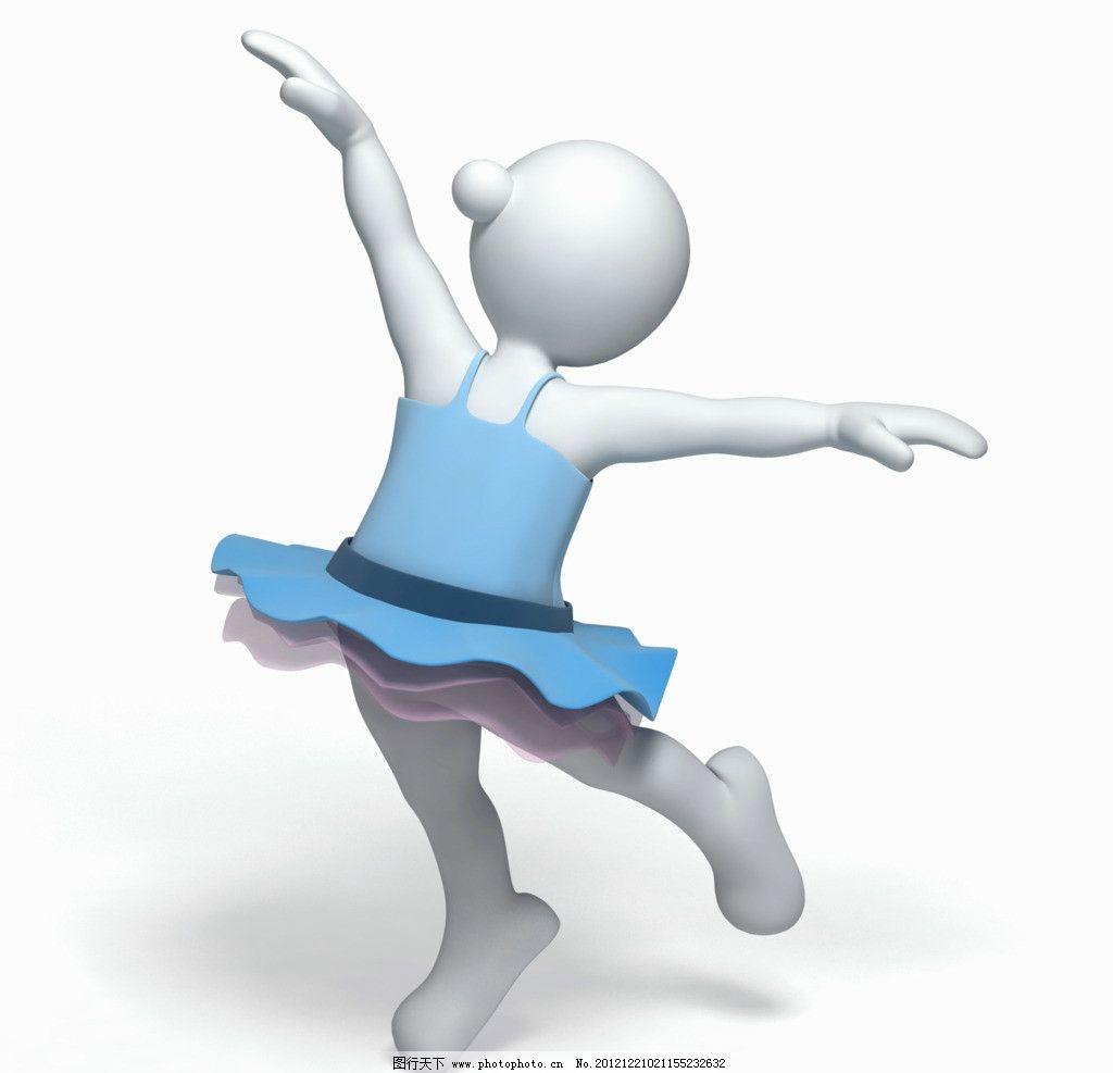 跳舞 芭蕾舞 舞姿 裙子 舞蹈排练 伸展运动 3d小人 白色小人 3d人物