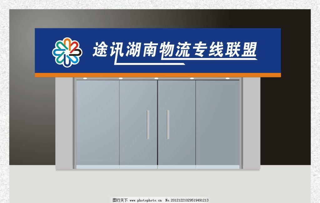 物流公司户外广告效果图 户外广告牌 蓝色 橙色 门 广告设计 矢量