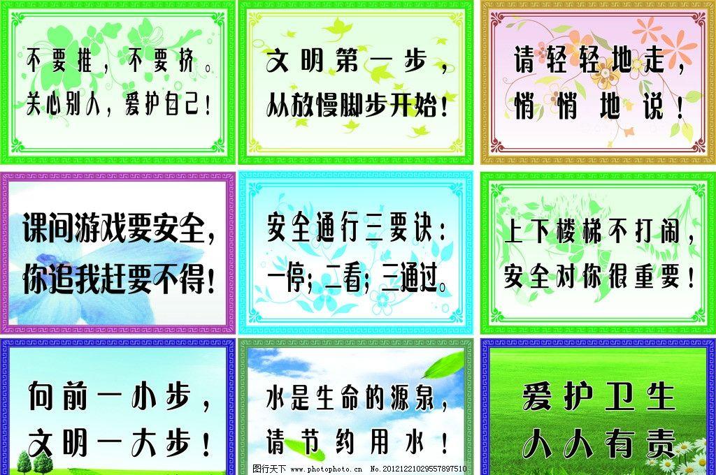 文明标语 小学生日常文明用语模版 精美底图 矢量