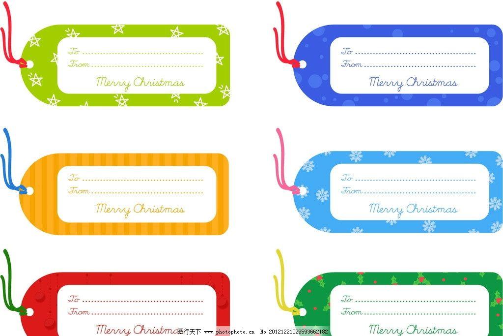 挂牌 标签 便签 便利贴 便条 便利纸 广告设计矢量素材