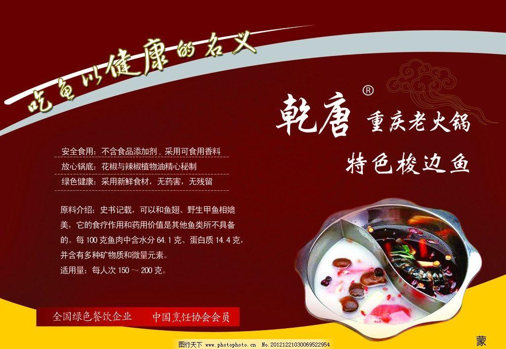 火锅 线条 火锅宣传 海报设计 广告设计模板 源文件 300dpi psd