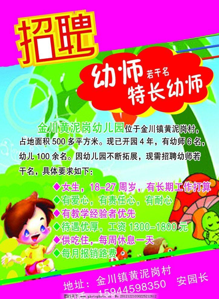 幼儿园宣传单 幼儿园 宣传单 招聘 幼师 dm宣传单 广告设计模板 源