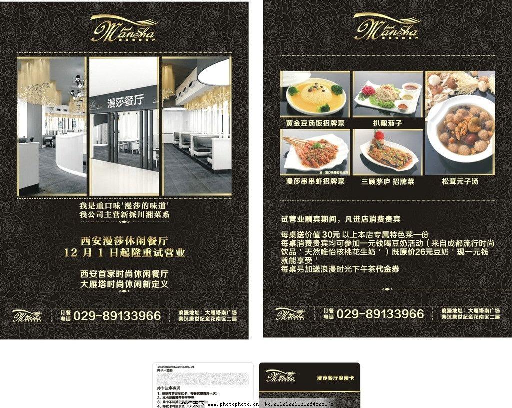 漫莎餐厅开业宣传单图片