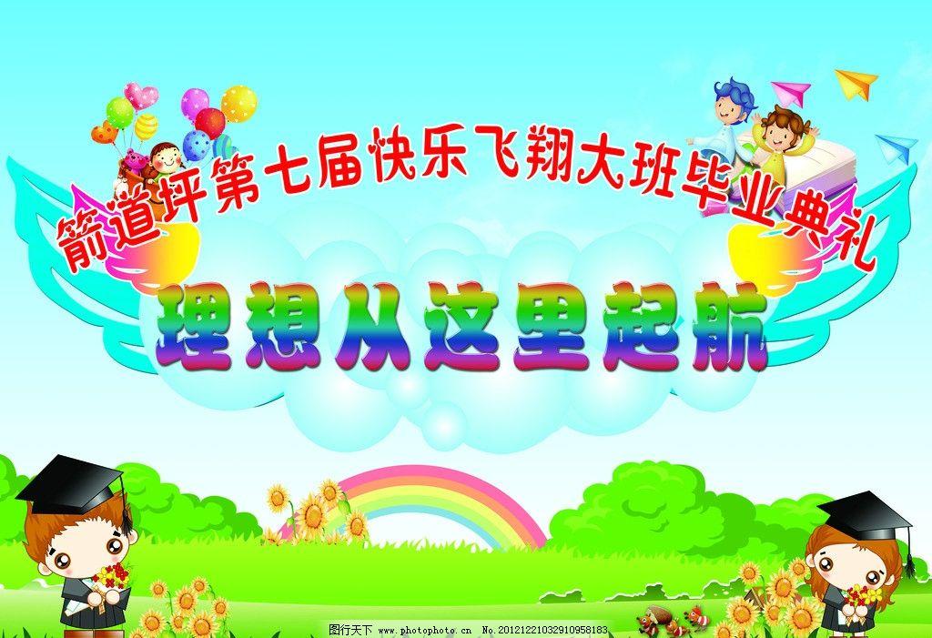 小学毕业典礼背景图片