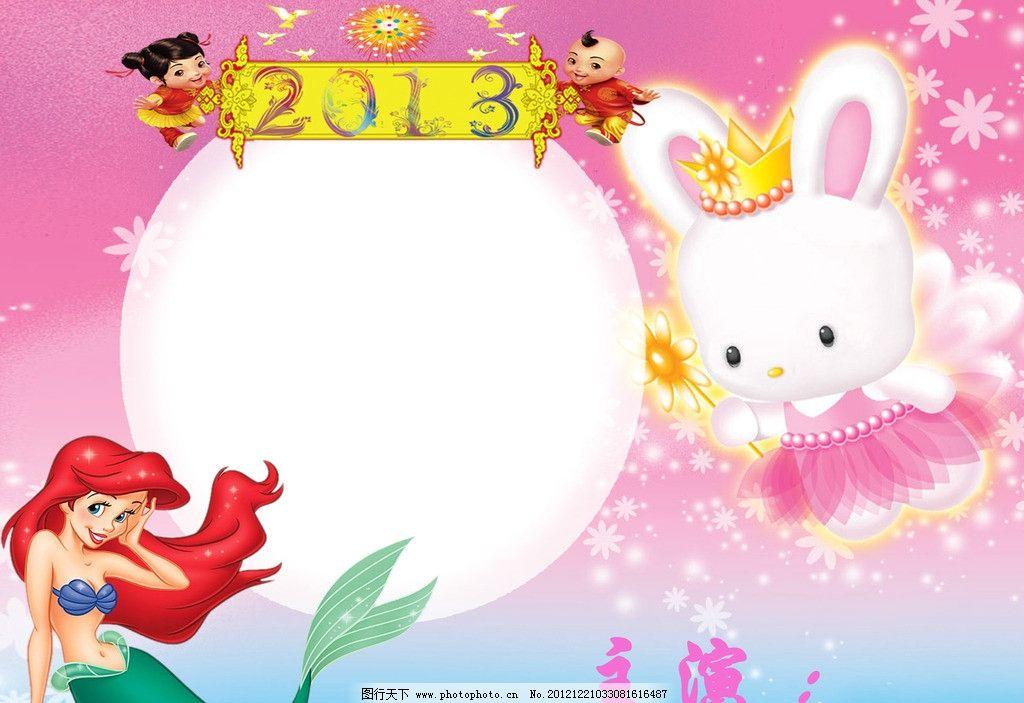 2013年台历 2013 美人鱼 兔子 小孩 相框 台历 psd分层素材 源文件 72