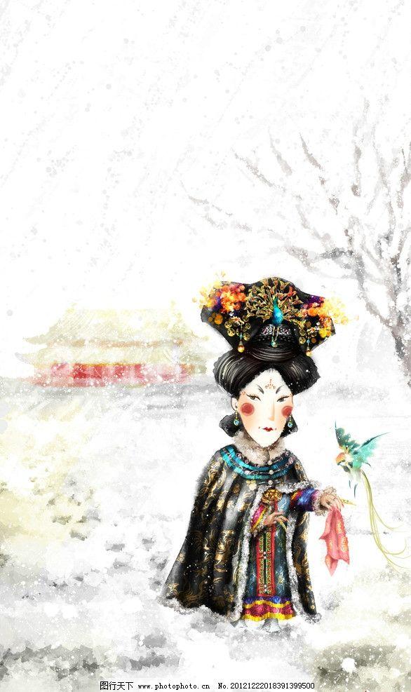 卡通中国人物 手绘卡通 形象 西太后 慈禧太后 故宫 紫禁城 雪景