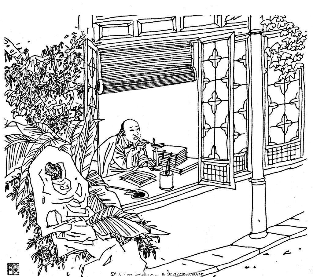 古代人物线描图图片