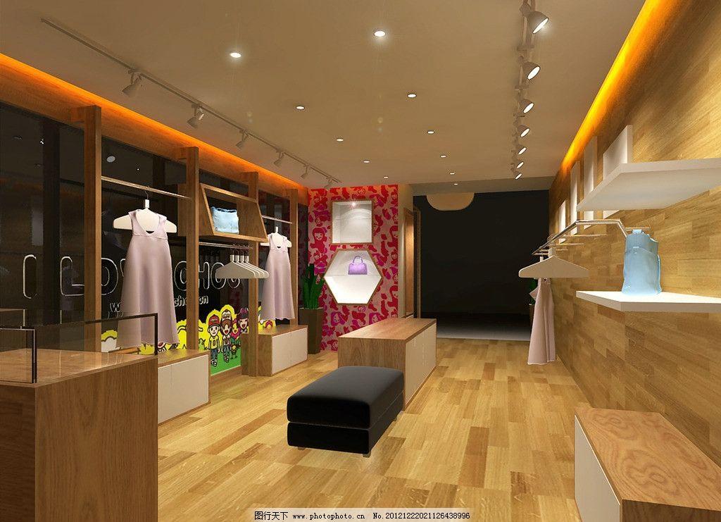 女装专卖店 服装店 效果图 店面设计 室内设计 品牌店 三维立体素材