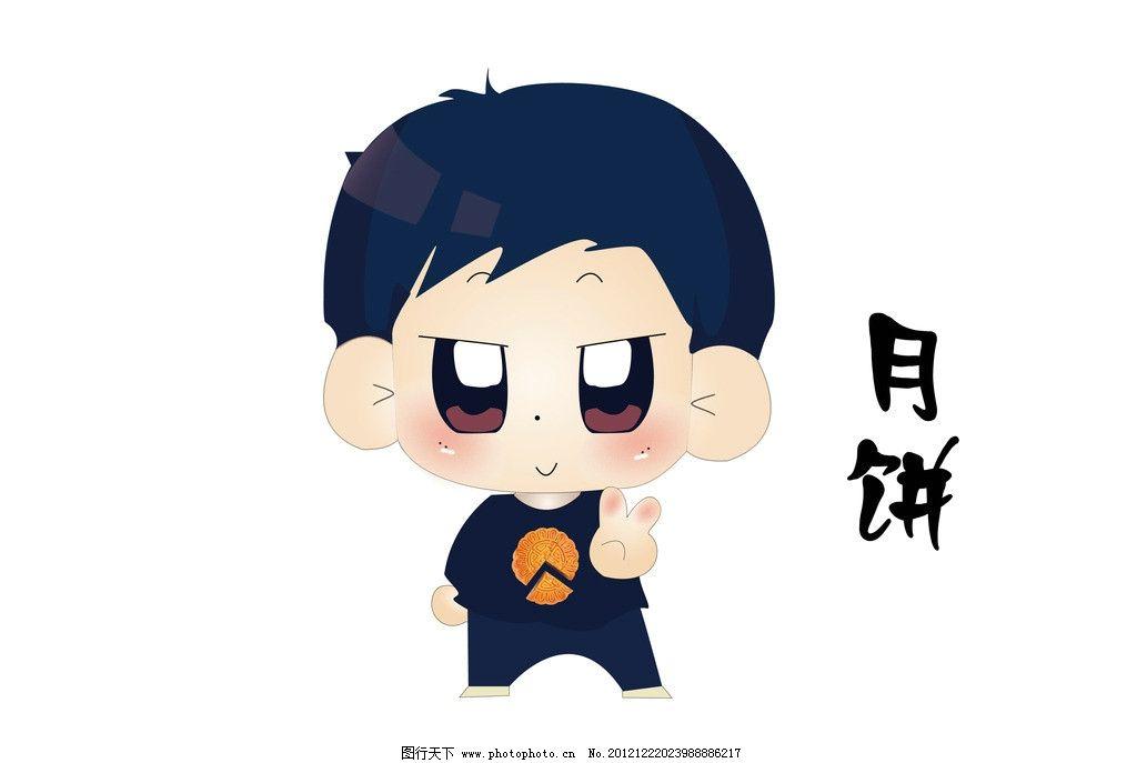 q版卡通人物 动漫人物 源文件 矢量源文件 月饼 小男孩 可爱人物