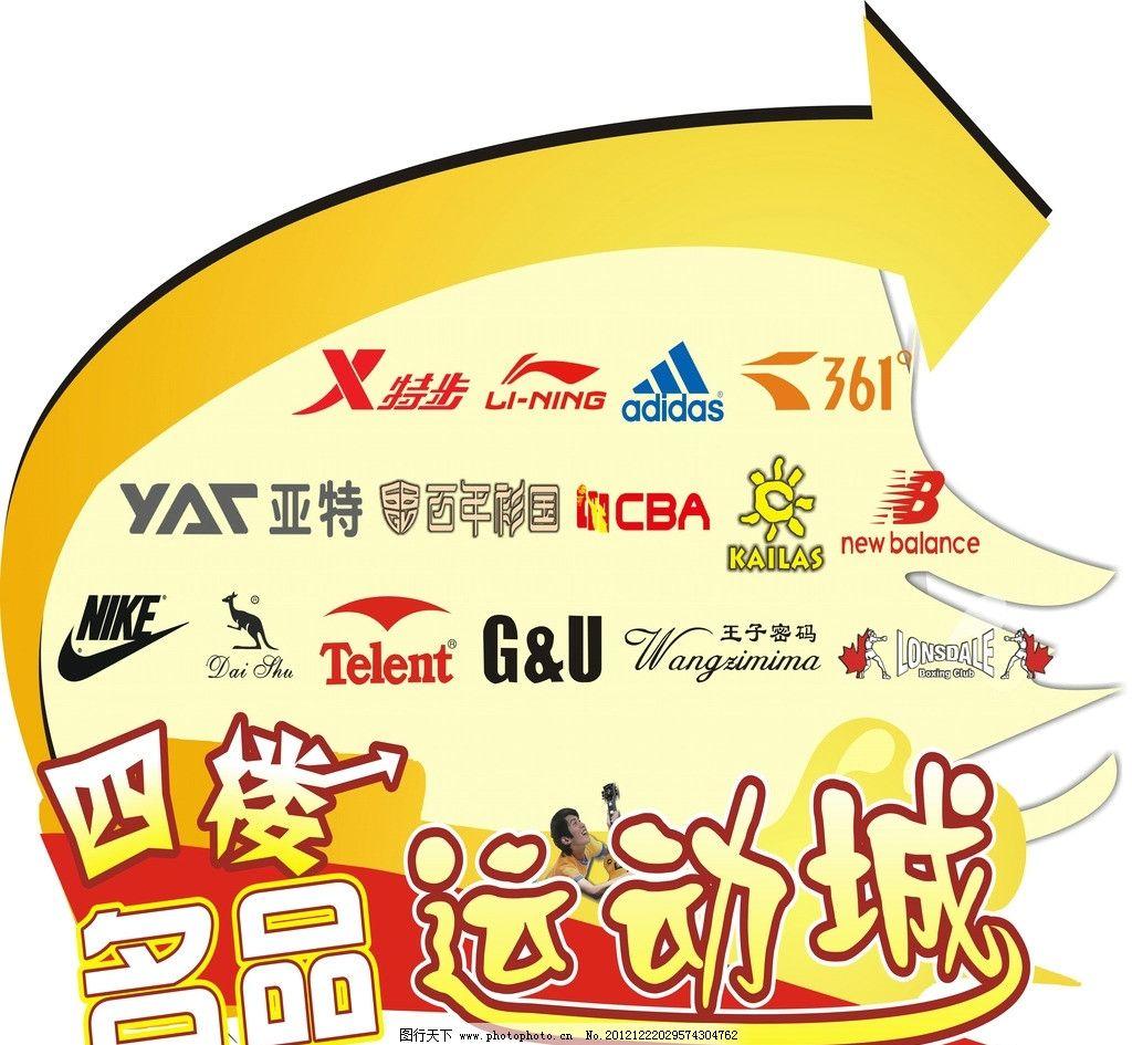 运动城 异形图 运动标志 地贴 广告设计 矢量 cdr