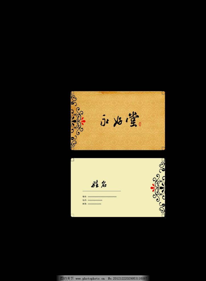 名片设计 复古名片 传统花纹 复古底纹 名片卡片 广告设计 矢量 cdr