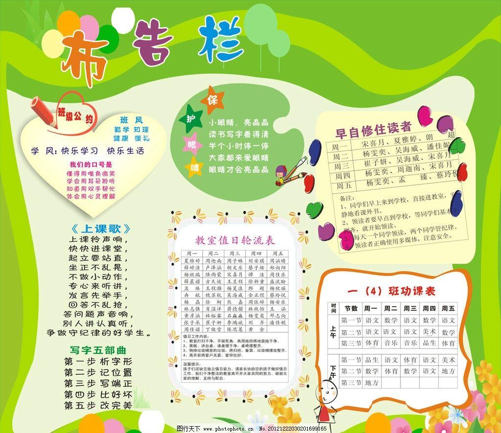 小学 幼儿园 学校展板 布告栏 花朵 鲜花 小铅笔 爱心 星星 花朵边框