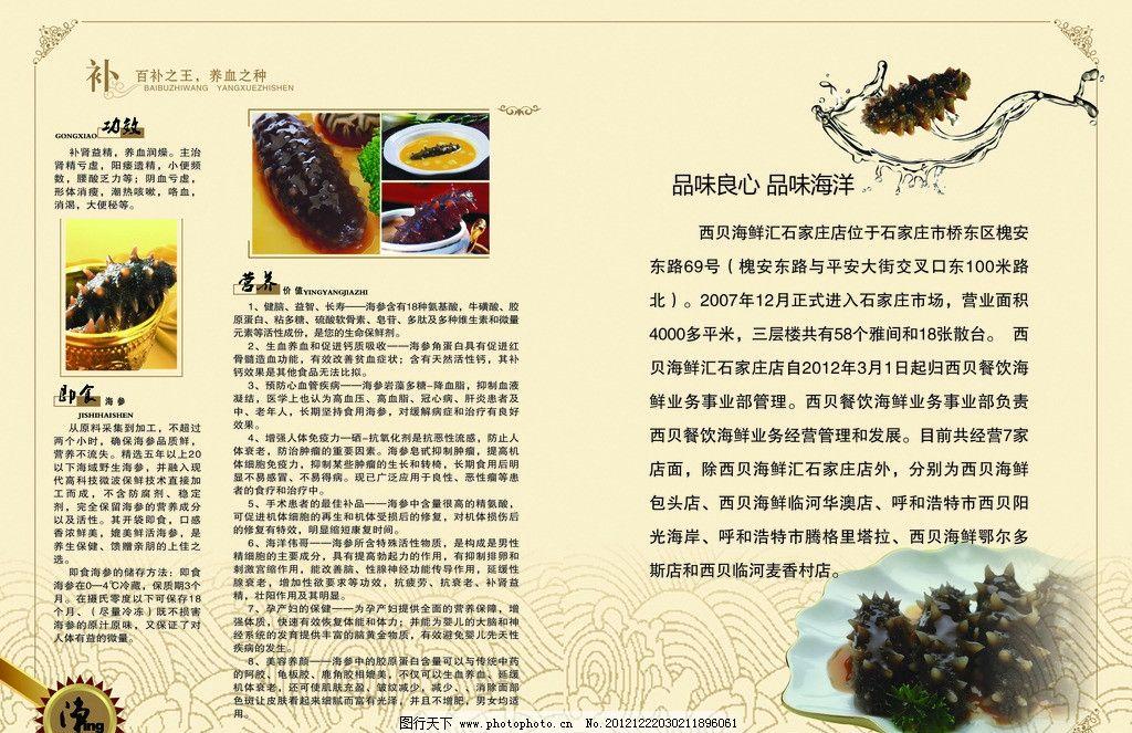 海鲜酒店宣传单图片