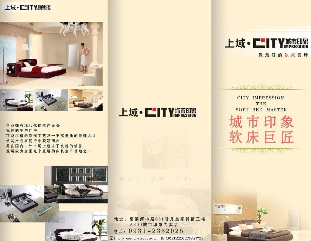 家具图片_展板模板_广告设计
