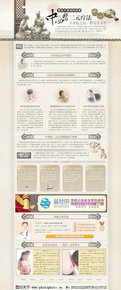 中医风格男性不育专题模板下载 中医风格男性不育专题 专题 男性不育