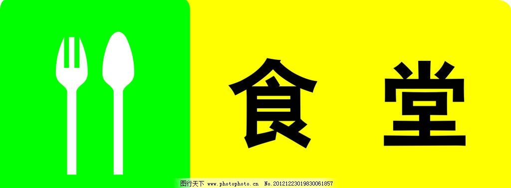 刀叉 食堂标志 标识标志图标 矢量图片