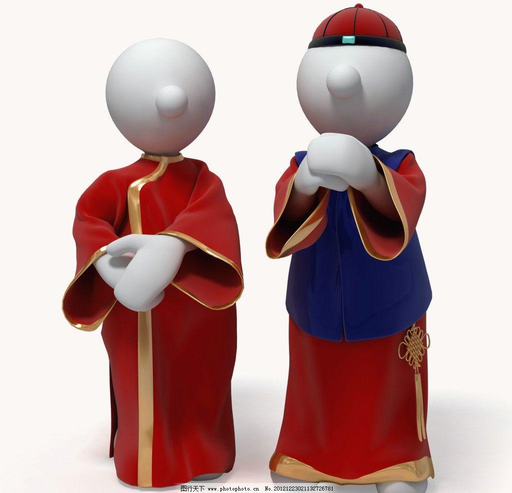 拜年 新年快乐 春节 新年礼服 3d小人 白色小人 3d人物 3d小人节日