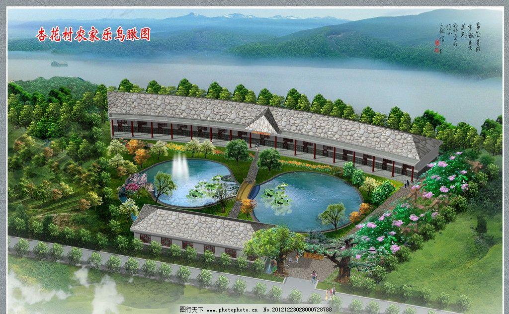 农家乐 田庄农家乐 园林景观 绿化效果图 建筑设计 环境设计 源文件 7