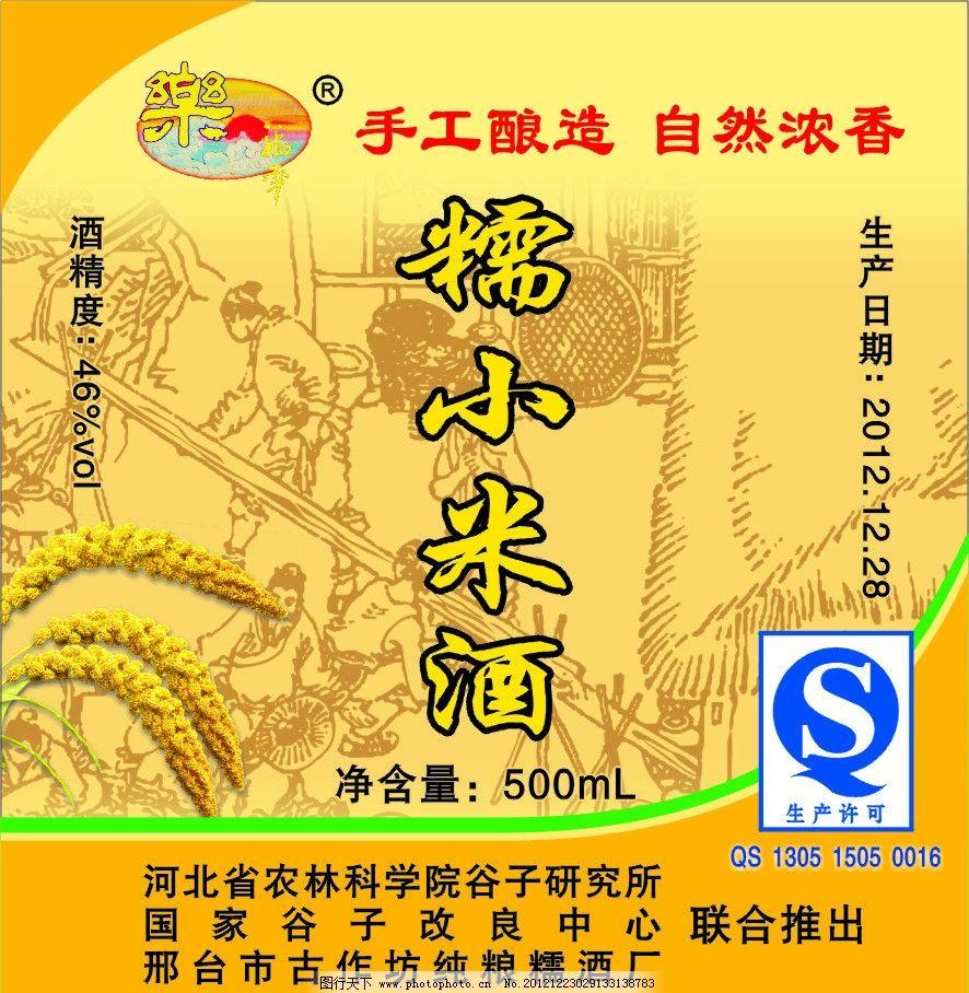 米酒 酿酒作坊 酒 小米 谷穗 (矢量) 包装设计 广告设计 矢量 cdr