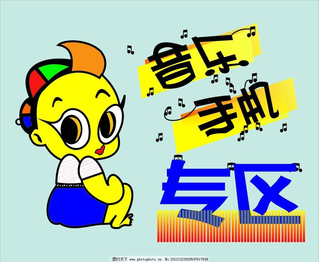 音乐手机专区pop海报 音乐手机 手机 音符 卡通人物 pop pop广告 广告