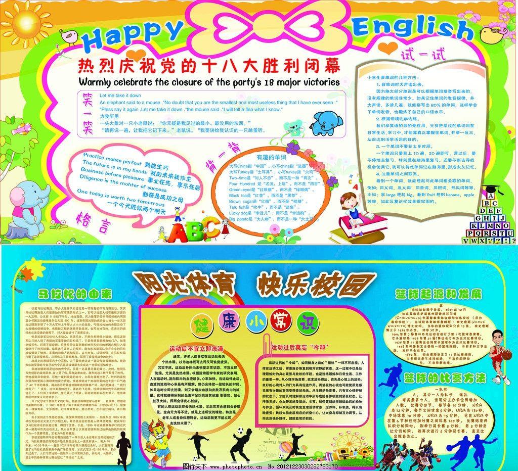 英语展板 体育展板 小学展板 运动 卡通图 小象 篮球 展板模板 广告