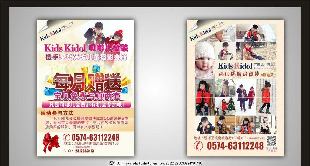 童装店宣传单图片_展板模板_广告设计_图行天下图库