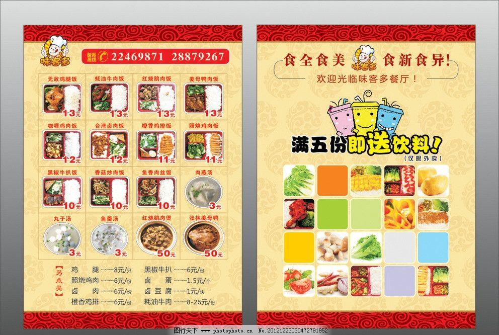 【冬瓜饭套餐菜谱大全】【图】菜单排骨饭套餐和菜单藕快餐排骨汤图片