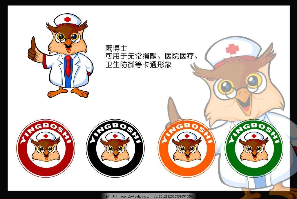 猫头鹰卡通 卡通标志 可爱猫头鹰 卡通猫头鹰 卡通鹰 吉祥物设计