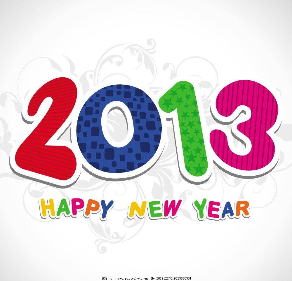 2013艺术字 卡通 彩色 数字 花纹 新年快乐 节日庆祝