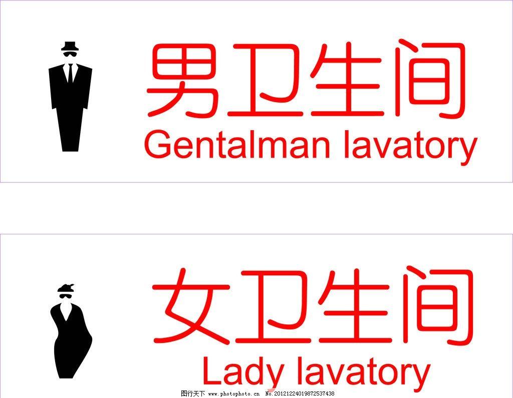 卫生间 矢量 洗手间 厕所 男女 图标 标示 标识 标志 标识标志图标