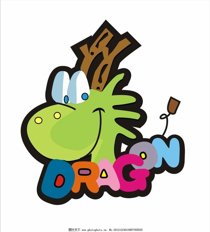 恐龙logo 吉祥物 卡通 标志 标识标志图标 矢量