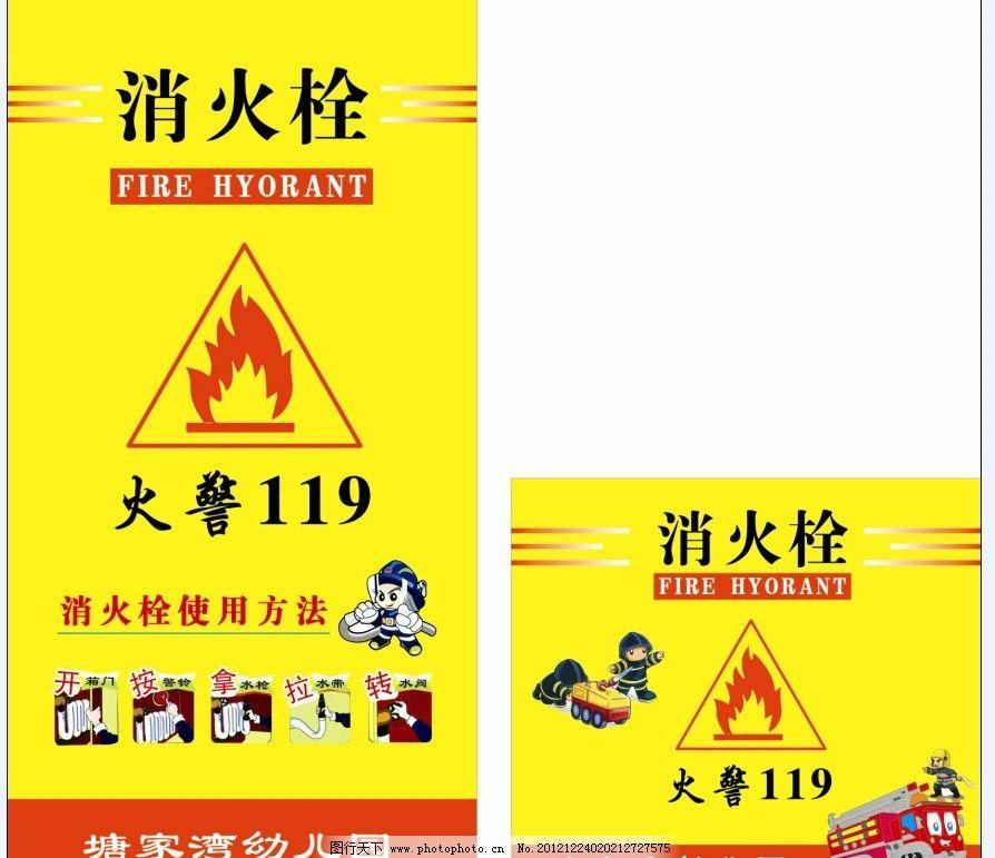 火警 消防栓 卡通消防员 消防车 灭火器方法 底纹背景 底纹边框 矢量