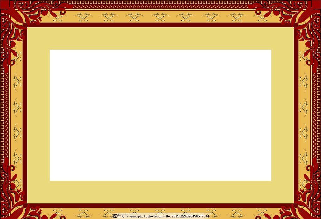 花纹边框      边框 花边 相框 画框 背景 紫色 黄色 橙色 白色 花纹