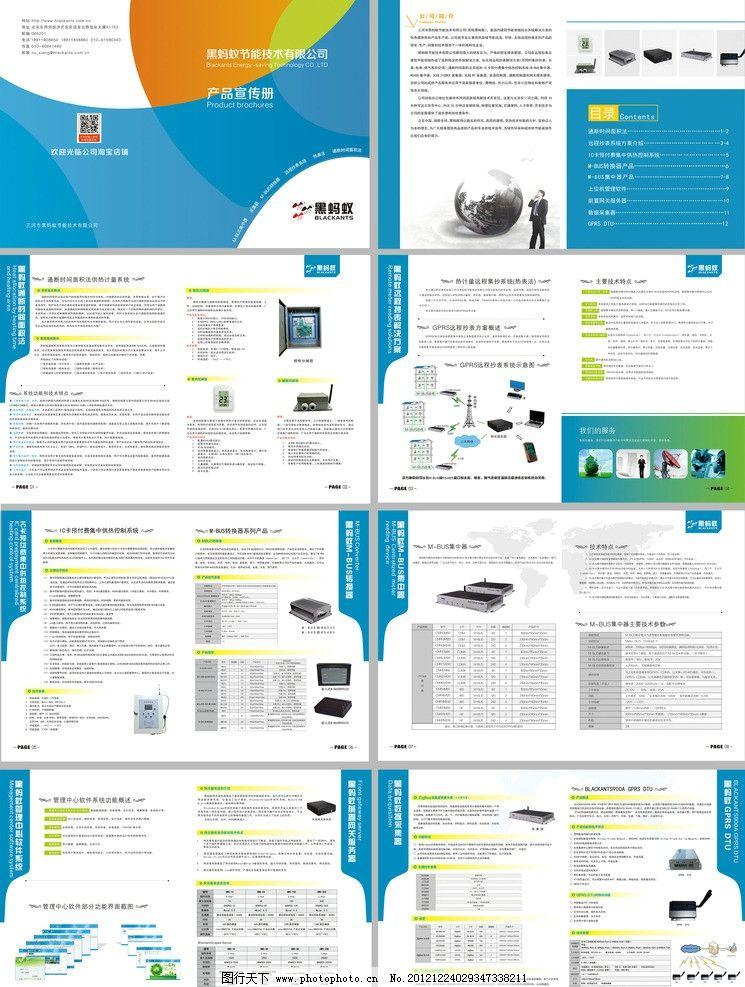 产品宣传册 节能技术有限公司 节能 科技 科技企业 企业图片