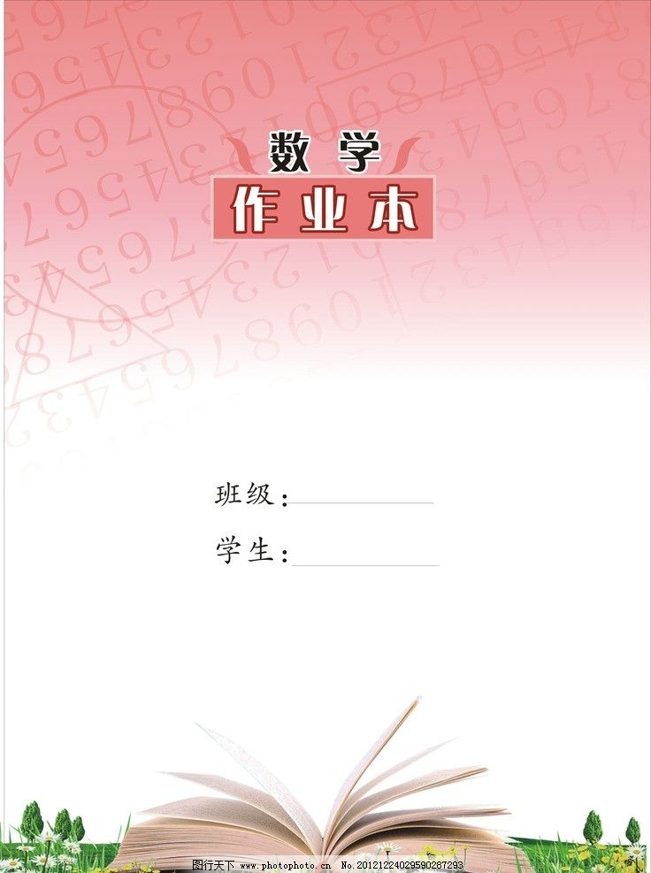 数学封面作业本图片_设计案例