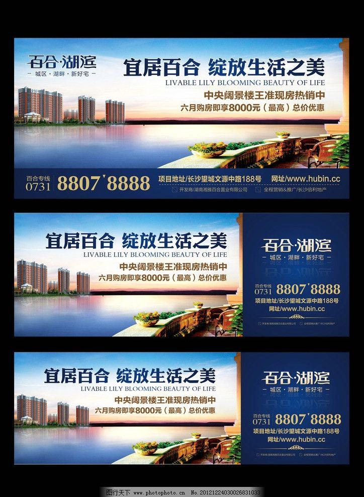 房地产户外广告图片_海报设计
