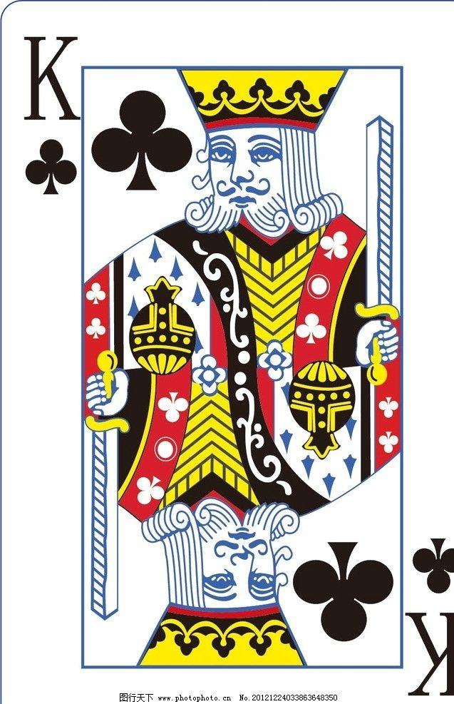 扑克k 扑克牌 矢量素材 其他矢量 矢量 ai