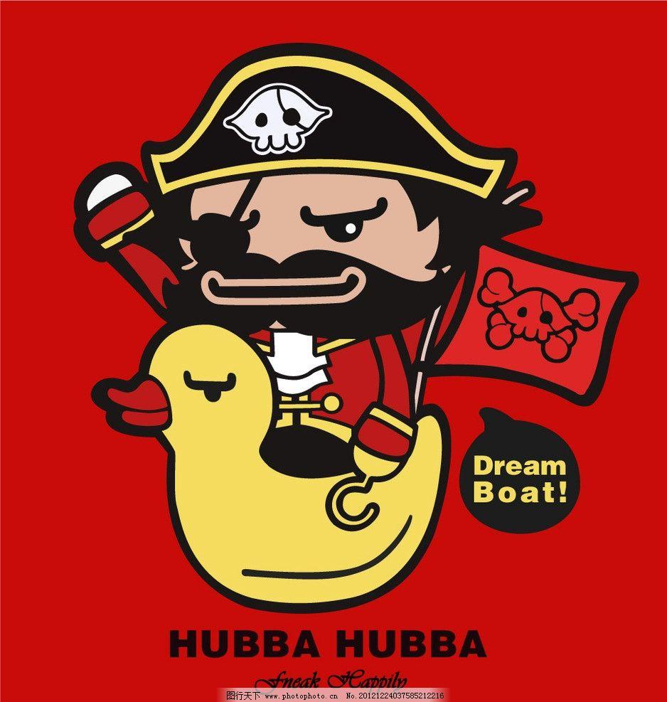 海盗船长 海盗 海贼王 梦想船 卡通形象 手绘插画 漂流鸭 小鸭子 海盗