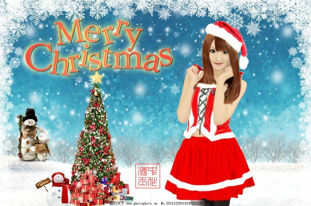 圣诞少女 海中玉 转手绘 美少女 天海翼 圣诞树 雪花 雪地 礼物