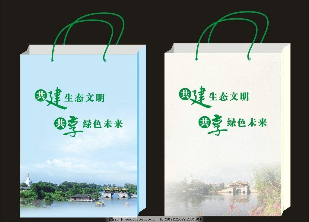 环保手提袋图片_包装设计_广告设计_图行天下图库图片