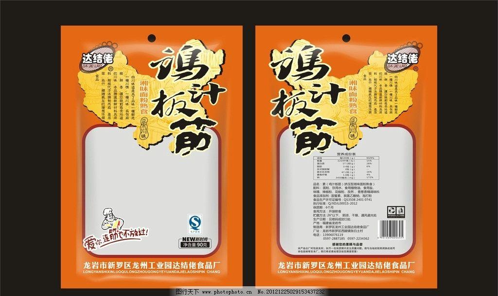 食品包装袋 包装 食品 辣条 包装设计 广告设计 矢量 cdr