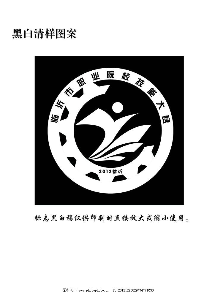 标志黑白稿设计图片_logo设计_广告设计_图行天下图库